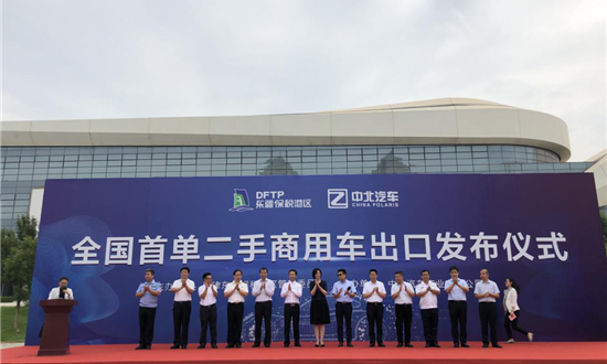 我国首批商用二手车出口业务在天津东疆集结出海