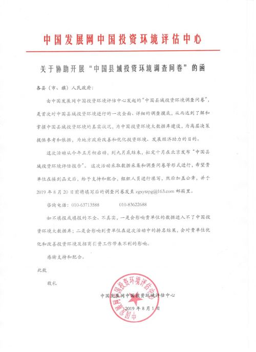 中国县域投资环境调查问卷