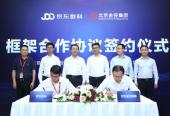 北京金控集团与京东数字科技达成框架合作 携手推进普惠金融数字化