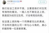 浙江小伙自曝多个亲戚和他断绝关系,只因他工作特殊:老一辈太忌讳