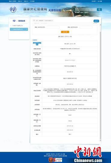 图为国家外汇管理局天津市分局近日公开的行政处罚决定书。 钟欣 摄