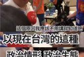 大陆暂停参加金马奖,台湾方面的反应来了