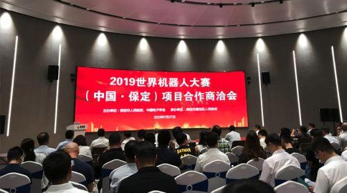 中国·保定商业合作洽谈会