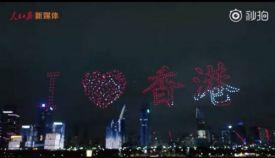 超強應援!深圳600架無人機對香港喊話:我愛你中國!