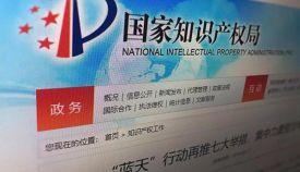 """國家知識產權局部署""""藍天""""專項行動,加大對'黑代理'違法行為的整治力度"""