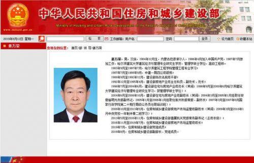 国务院任命55岁姜万荣为住房和城乡建设部副部长