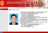 最新!國務院任命姜萬榮為住房和城鄉建設部副部長
