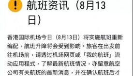香港機場最新進展!仍未恢復正常 民航局約見國泰航空大股東