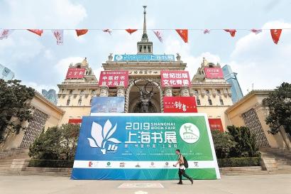"""上海书展提升""""上海文化""""品牌标识度"""