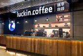 """外卖停滞 开店提速 上市后的瑞幸咖啡仍然在不断""""折腾"""""""