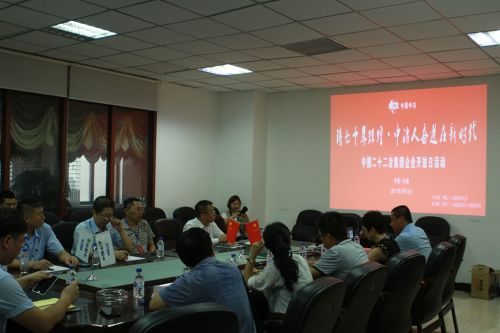1.企业开放日活动媒体座谈会