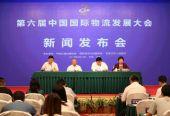 第六届中国国际物流发展大会落户石家庄,14条铁路在这里交汇