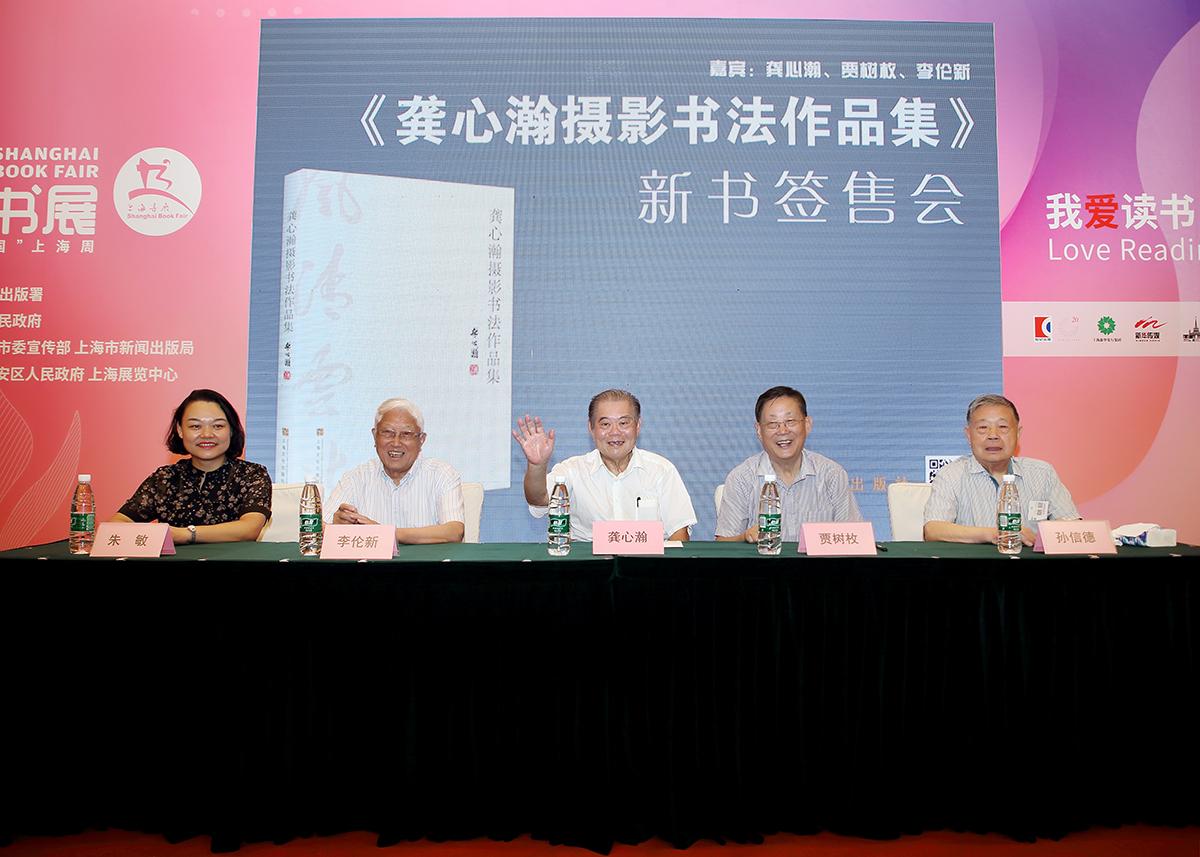 8月16日,《龚心瀚摄影书法作品集》新书签售会在上海书展举行。