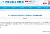在北京被辞退,每月最多补偿31776.75元