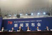 """黑龙江省发改委:多举措发力推动""""百千万""""工程建设"""