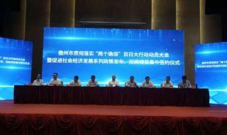 儋州项目招商集中签约9个