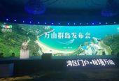 万山群岛在哈尔滨发布会成功举行