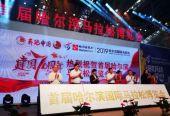 """哈尔滨首届""""马博会""""在国际会展中心隆重启幕"""