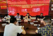 贵州黔南:强化外资有效利用 防范重大金融风险