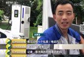 七成电动汽车充电桩样品存隐患,可导致死亡、身体残疾等严重后果