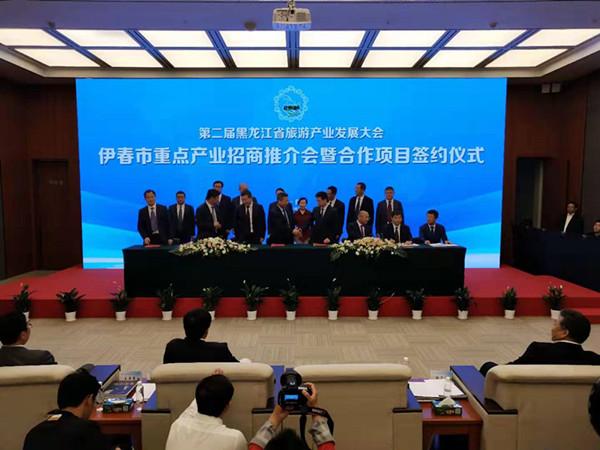 黑龙江第二届全省旅游产业发展大会 伊春市签约产业合作项目共23项 总签约额达86. 8亿元