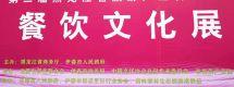 第二届黑龙江省旅游产业发展大会餐饮文化展在伊春举行