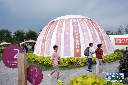 """(北京世园会)(5)北京世园会迎来""""国际马铃薯中心与秘鲁联合荣誉日"""""""