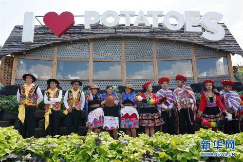 """(北京世园会)(1)北京世园会迎来""""国际马铃薯中心与秘鲁联合荣誉日"""""""