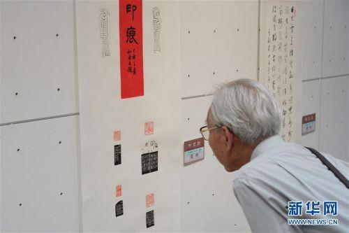 (国际)(2)吴昌硕国际艺术奖海外展在日本举行