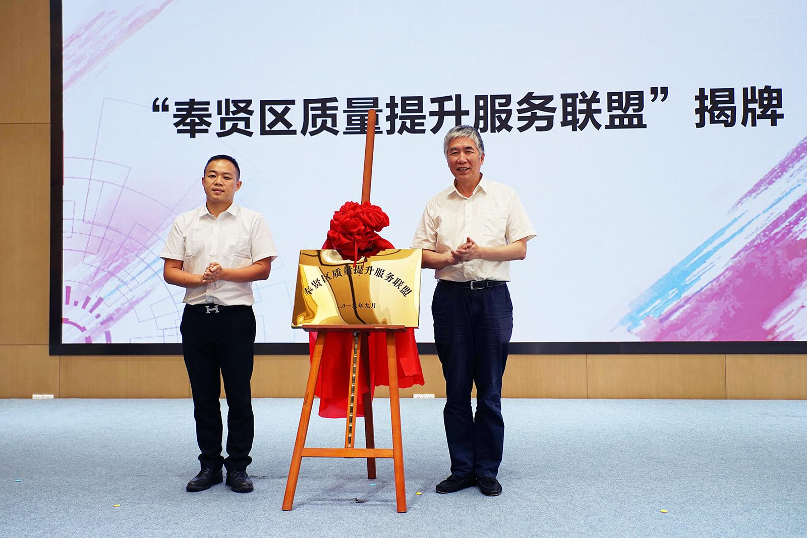 图为奉贤区质量提升服务联盟揭牌成立。
