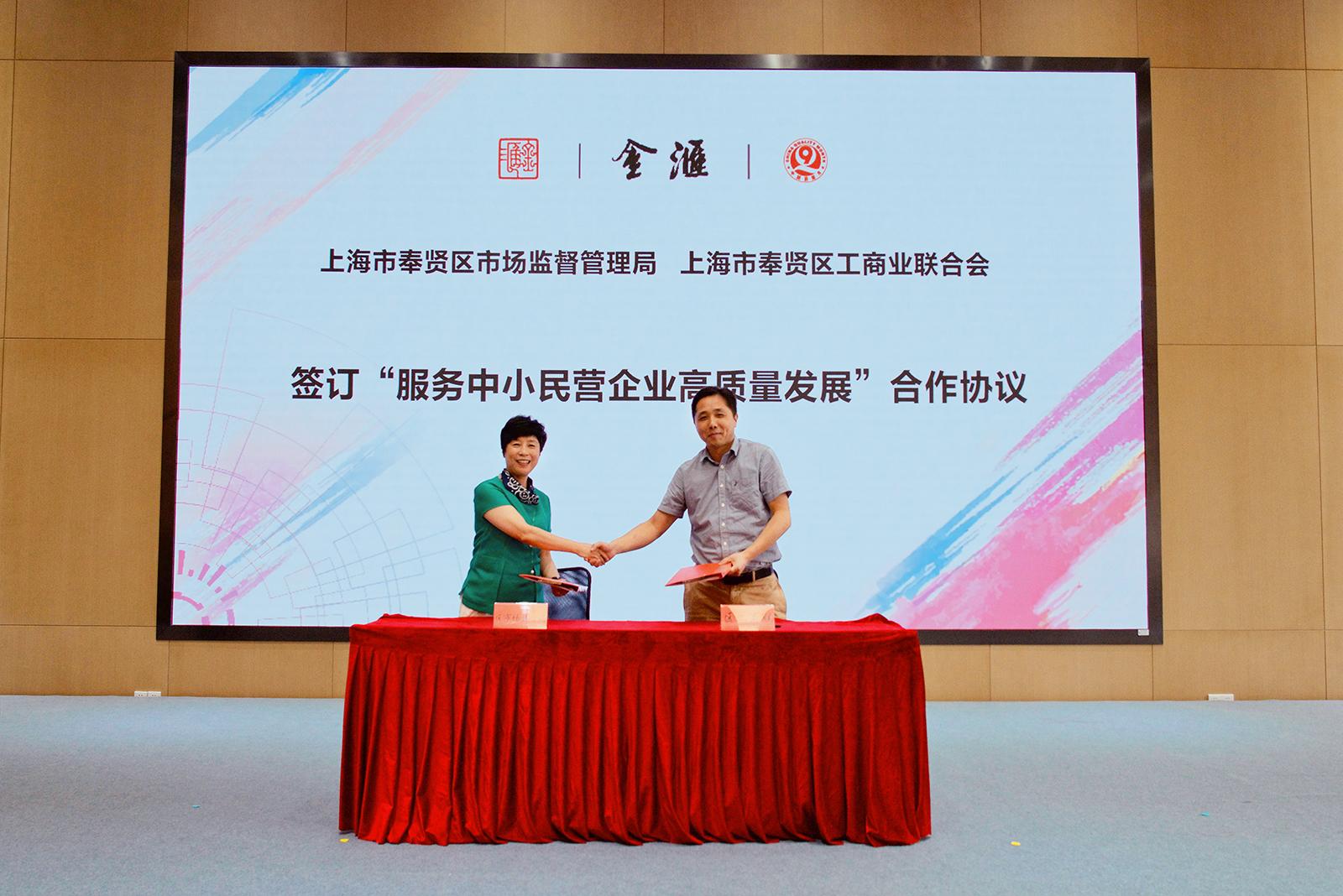 """图为奉贤区市场监管局和区工商联围绕""""服务中小民营企业高质量发展""""签订合作协议。"""
