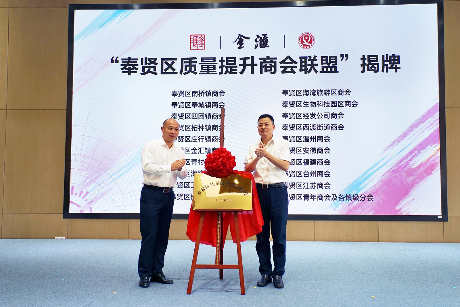 图为奉贤区质量提升商会联盟揭牌成立。