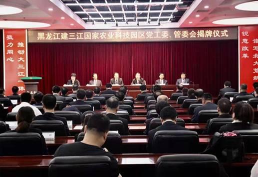 黑龙江建三江国家农业科技园区党工委管委会正式揭牌成立