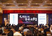 上海奉贤文创产业步入高质量发展快车道