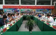 中国经济林协会树莓蓝莓分会年会暨2019中国亚布力浆果产业论坛召开