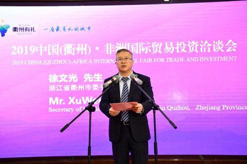 衢州市委书记徐文光在洽谈会上致辞
