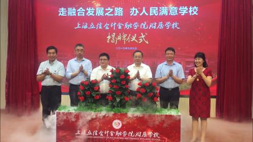 图为9月9日上午上海立信会计金融学院附属学校揭牌仪式