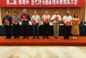 """""""琅琊杯""""全国诗书画家精英赛在京颁奖 刘纯书法获二等奖"""