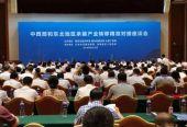 中西部和东北地区承接东部产业转移精准对接现场会在天津滨海新区召开