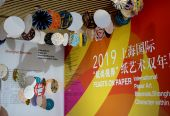 """""""纸尚视界""""上海国际纸艺术双年展在奉贤举行"""