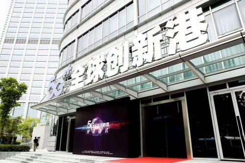 """上海市委常委、副市長吳清出席開港儀式并啟動了""""5G全球創新港"""",啟動后的創新港將通過上海5G""""雙千兆寬帶城市""""的落地,加速行業和數字經濟的智慧轉型,全面激發上海科技經濟活力。"""