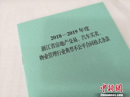 """浙江曝光20条""""霸王条款""""整治房地产等行业不公平合同"""