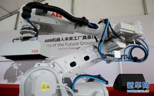 (經濟)(4)ABB機器人未來工廠奠基儀式在上海舉行