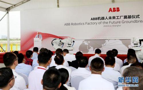 (經濟)(2)ABB機器人未來工廠奠基儀式在上海舉行
