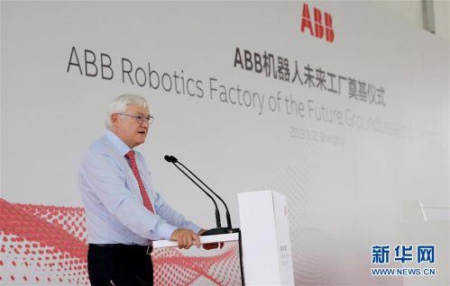 (經濟)(3)ABB機器人未來工廠奠基儀式在上海舉行