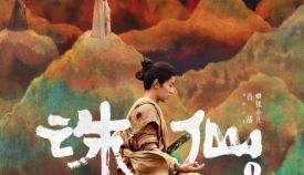 中秋档首日票房3.6亿元 《诛仙Ⅰ》1.6亿暂时领跑