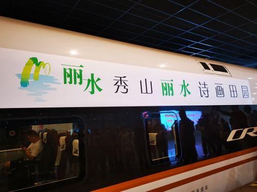 麗水高鐵旅游專列9月13日從上海虹橋站首發。