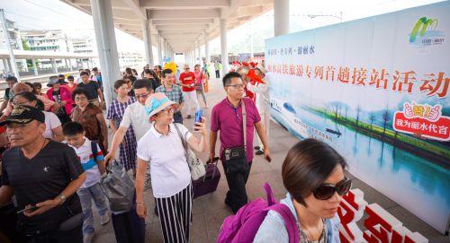 麗水高鐵旅游專列首趟接站活動現場。