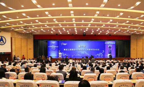 http://dongbei.chinadevelopment.com.cn/zxyw/2019/09/1563912.shtml
