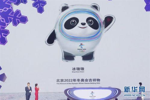(體育)(3)北京2022年冬奧會吉祥物和冬殘奧會吉祥物發布活動在京舉行